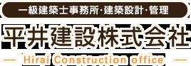 福山市で新築・リフォームするなら平井建設株式会社 | 広島県 建設業