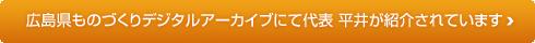 広島県ものづくりデジタルアーカイブにて代表 平井が紹介されています