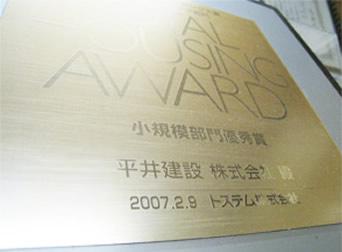 平成18年度トステムリフォームマジック 小規模部門優秀賞
