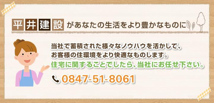 平井建設があなたの生活をより豊かなものに TEL 0847-51-8061