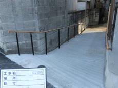 住宅改修工事 スロープ設置