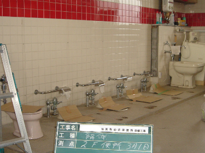 保育所トイレ改修工事