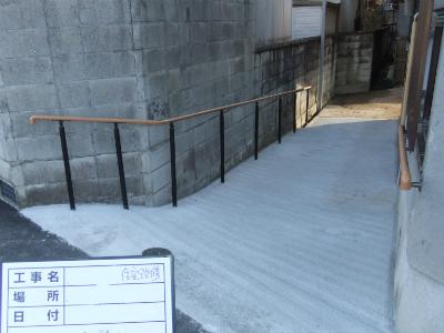 住宅改修工事スロープ設置